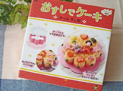 「ちゅーぼーず」おすしでケーキ・ホールすし型.png